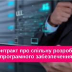 Контракт про спільну розробку програмного забезпечення