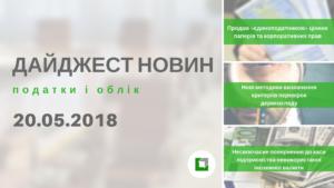 """Дайджест нoвин """"Податки і облік"""" з 14.05.2018 пo 21.05.2018"""