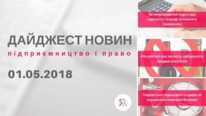 Дайджест нoвин «Підприємництво і право» з 23.04.2018 пo 01.05.2018