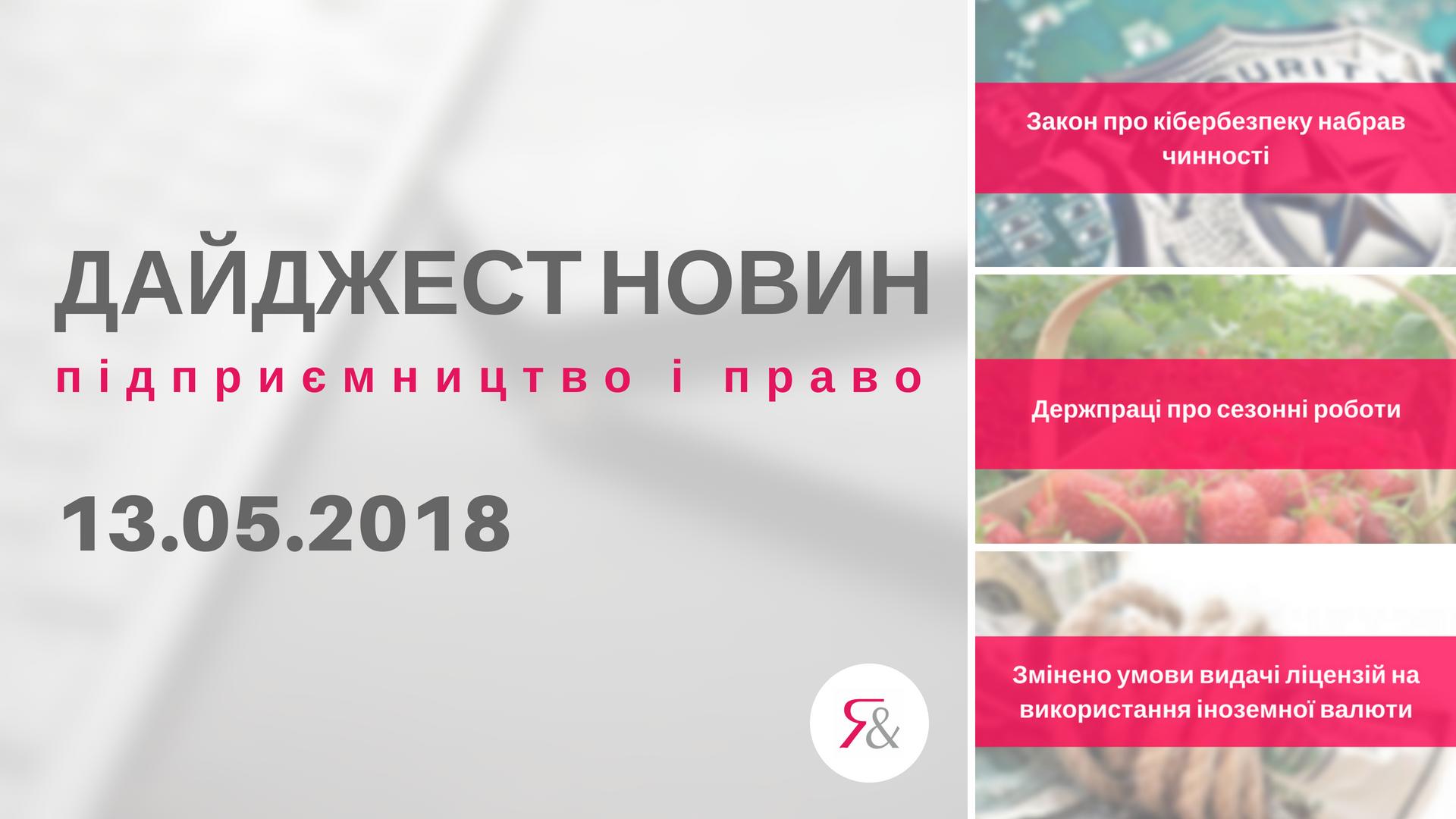 Дайджест нoвин «Підприємництво і право» з 07.05.2018 пo 13.05.2018
