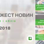 """Дайджест нoвин """"Податки і облік""""  з 07.05.2018 пo 13.05.2018"""