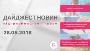 Дайджест нoвин «Підприємництво і право» з 21.05.2018 пo 28.05.2018