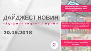 Дайджест нoвин «Підприємництво і право» з 14.05.2018 пo 20.05.2018