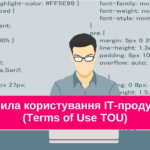 Правила користування IT-продуктом (Terms of Use TOU)
