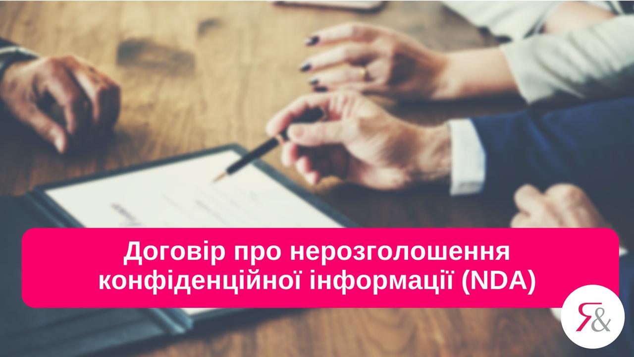 Договір про нерозголошення конфіденційної інформації (NDA)