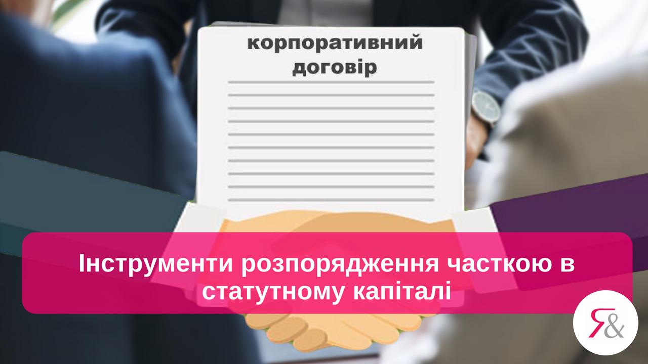 Корпоративний договір: інструменти розпорядження часткою в статутному капіталі