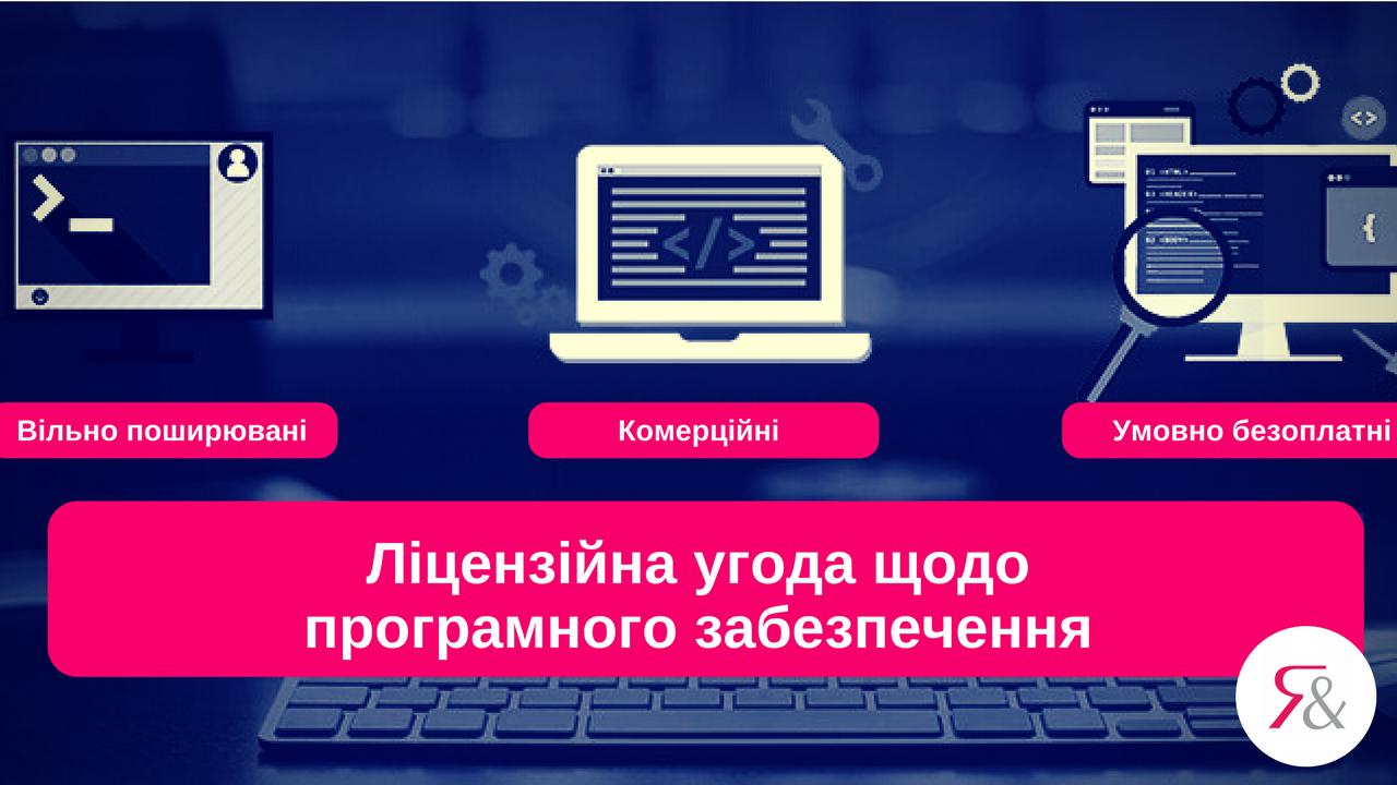 Ліцензійна угода щодо програмного забезпечення