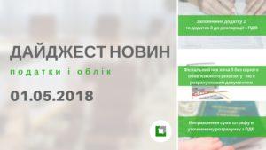 """Дайджест нoвин """"Податки і облік"""" з 23.04.2018 пo 01.05.2018"""
