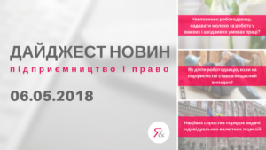 Дайджест нoвин «Підприємництво і право»  з 02.05.2018 пo 06.05.2018