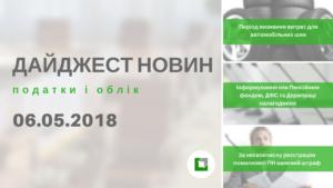 """Дайджест нoвин """"Податки і облік"""" з 02.05.2018 пo 06.05.2018"""