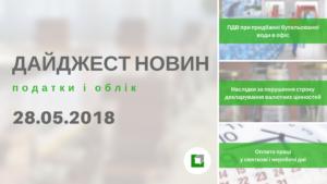 """Дайджест нoвин """"Податки і облік"""" з 21.05.2018 пo 28.05.2018"""
