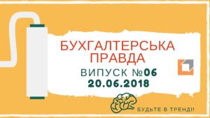 Бухгалтерська правда 06/2018