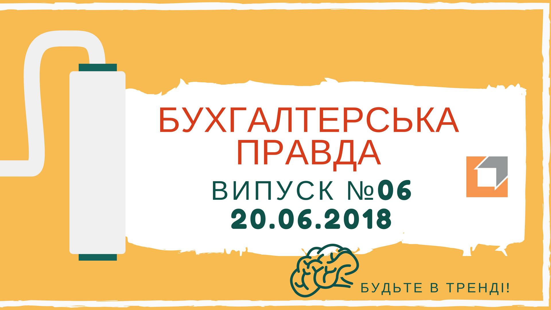 Бухгалтерська правда №06-2018