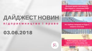 Дайджест нoвин «Підприємництво і право» з 29.05.2018 пo 03.06.2018