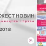 Дайджест нoвин «Підприємництво і право» 04.05.2018 пo 10.06.2018