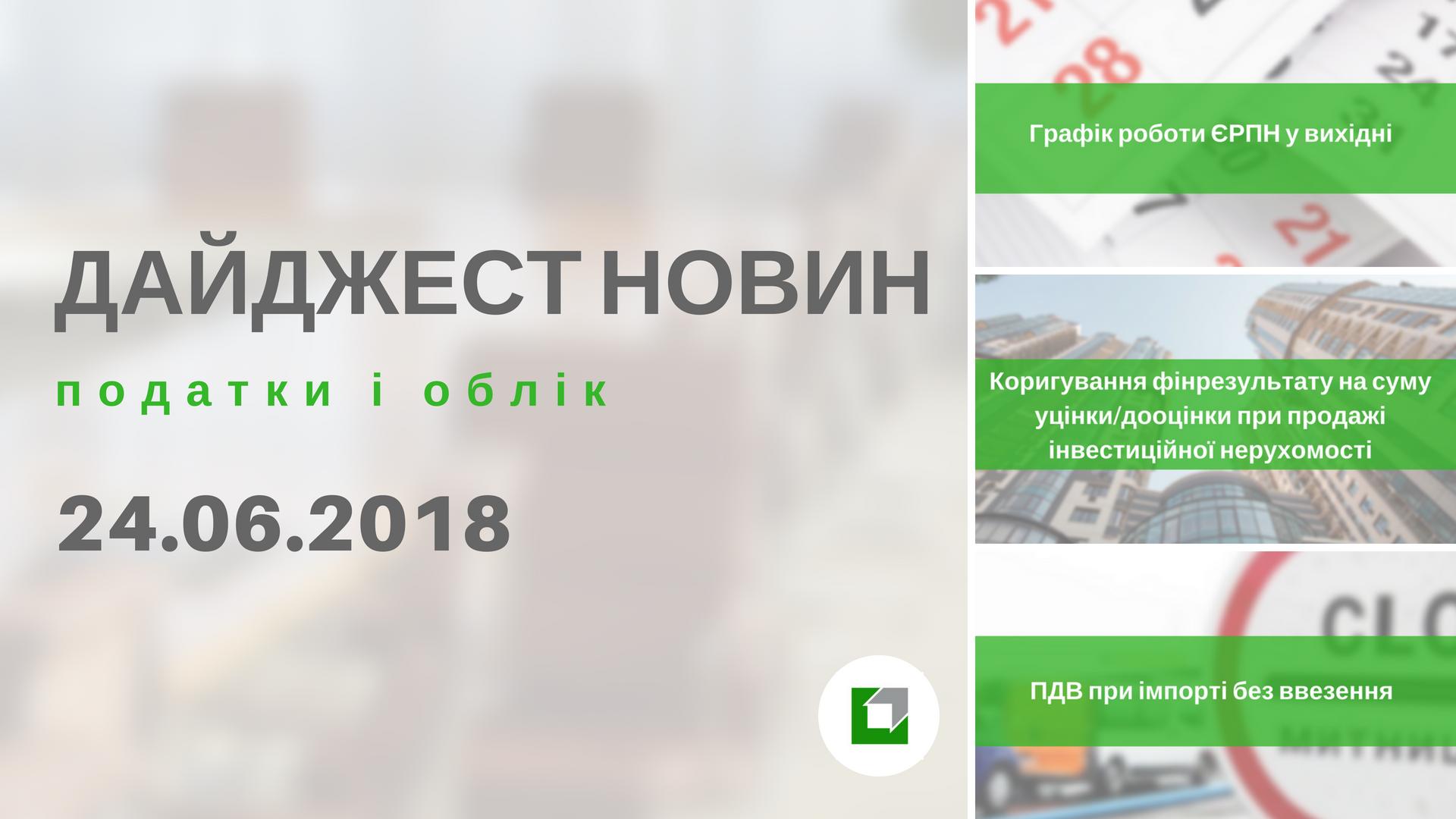 """Дайджест нoвин """"Податки і облік"""" з 18.06.2018 пo 24.06.2018"""