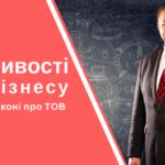 Можливості для бізнесу в новому законі про ТОВ