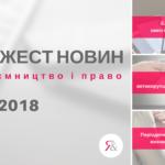 Дайджест нoвин «Підприємництво і право» з 11.05.2018 пo 17.06.2018