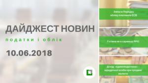 """Дайджест нoвин """"Податки і облік"""" з 04.06.2018 пo 10.06.2018"""