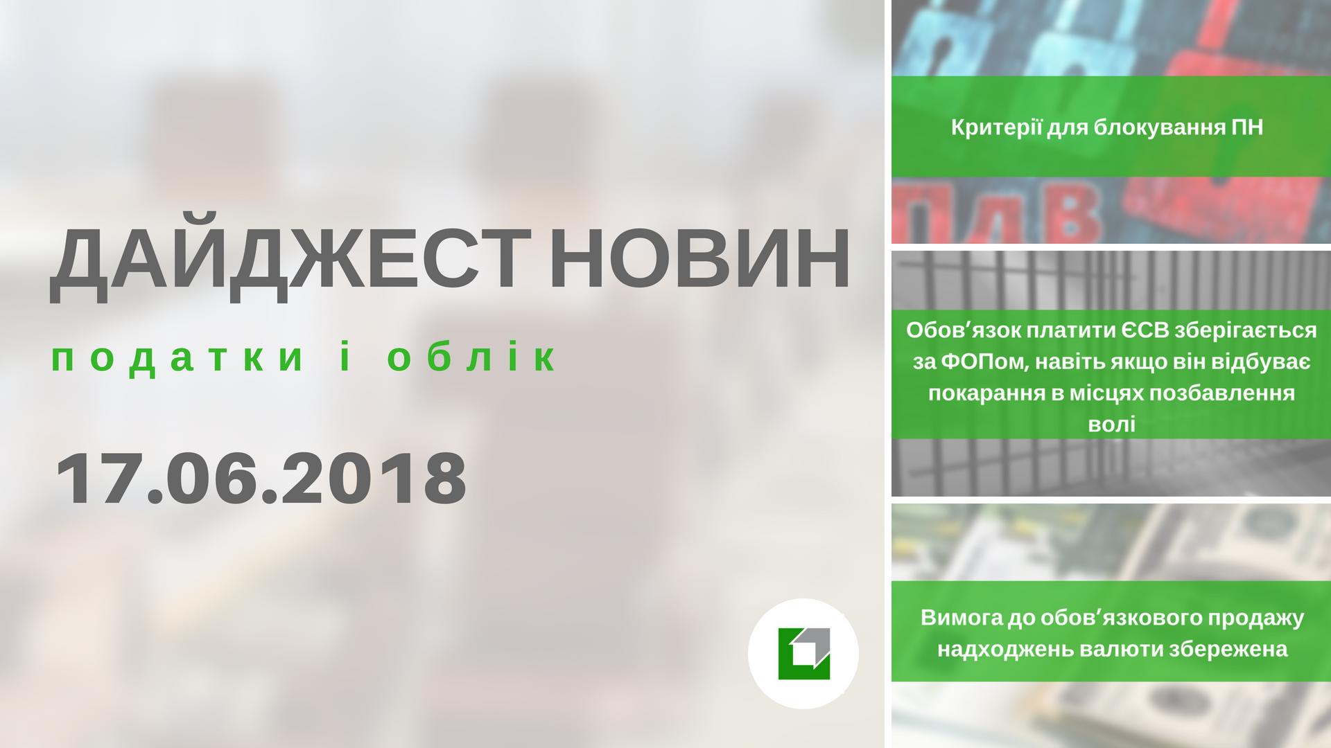 """Дайджест нoвин """"Податки і облік"""" з 11.06.2018 пo 17.06.2018"""