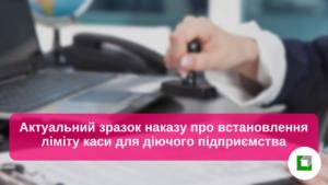 Актуальний зразок наказу про встановлення ліміту каси для діючого підприємства