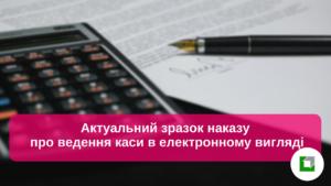 Актуальний зразок наказу про ведення каси в електронному вигляді