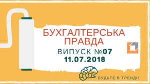 Бухгалтерська правда 07/2018