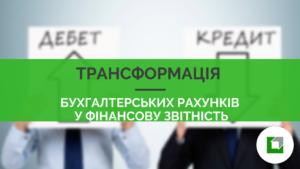 Трансформація бухгалтерських рахунків у фінансову звітність