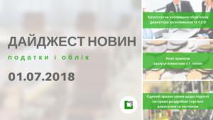 """Дайджест нoвин """"Податки і облік"""" з 25.06.2018 пo 01.07.2018"""