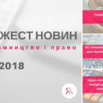 Дайджест нoвин «Підприємництво і право» з 02.07.2018 пo 08.07.2018