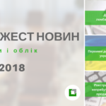 """Дайджест нoвин """"Податки і облік"""" з 02.07.2018 пo 09.07.2018"""