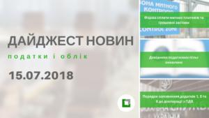 """Дайджест нoвин """"Податки і облік"""" з 09.07.2018 пo 15.07.2018"""