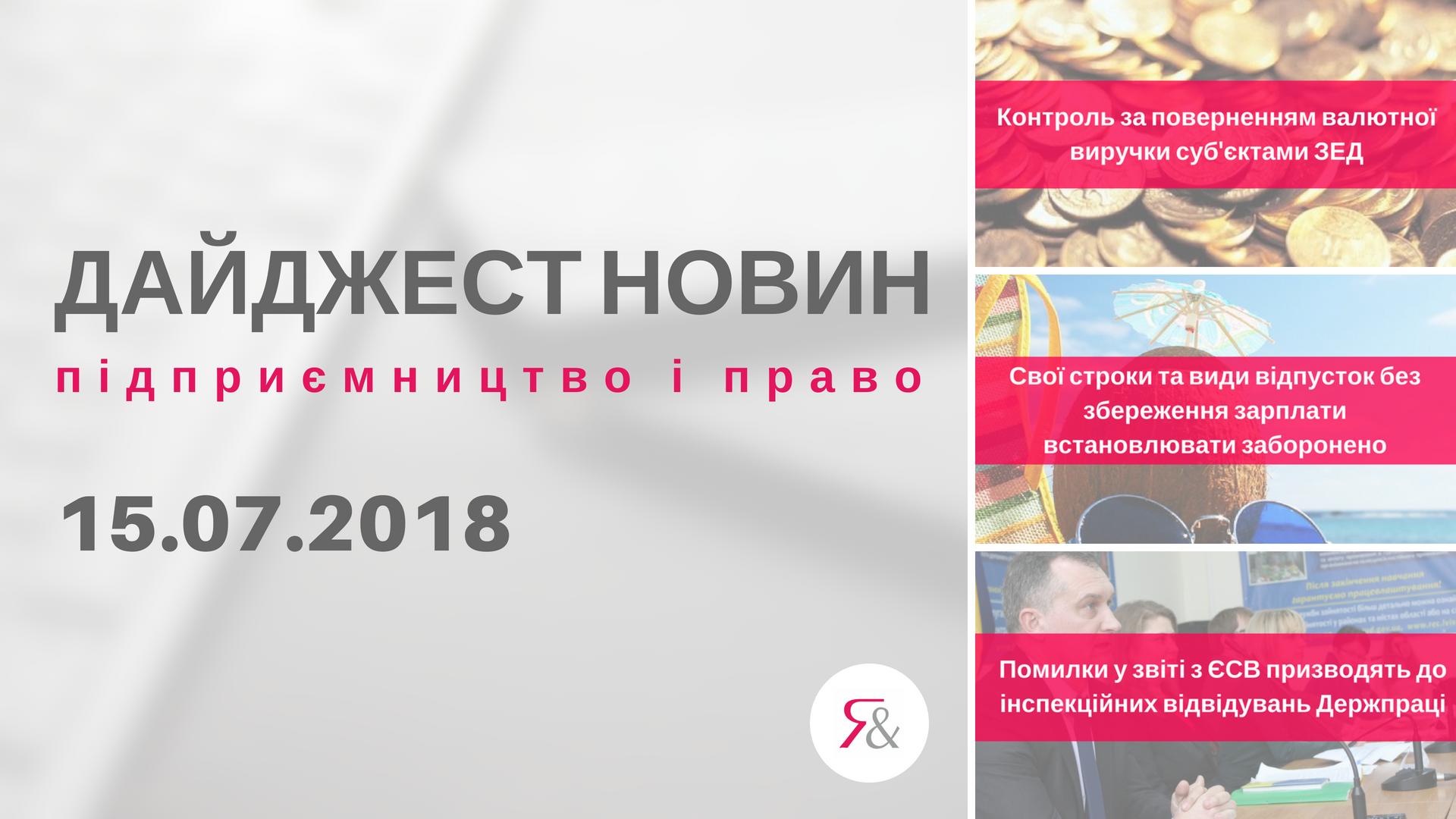 Дайджест нoвин «Підприємництво і право» з 09.07.2018 пo 15.07.2018