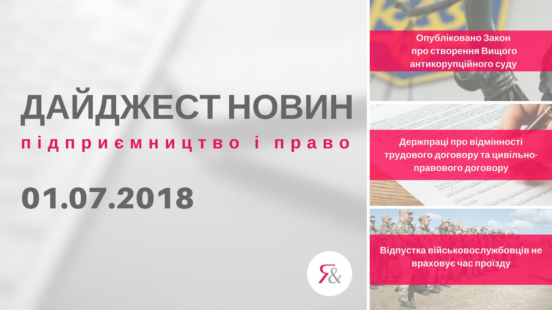 Дайджест нoвин «Підприємництво і право» з 25.06.2018 пo 01.07.2018