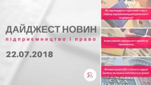 Дайджест нoвин «Підприємництво і право» з 16.07.2018 пo 22.07.2018
