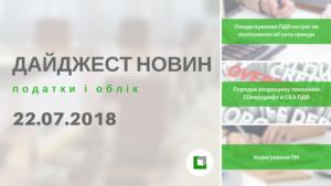 """Дайджест нoвин """"Податки і облік""""  з 16.07.2018 пo 22.07.2018"""