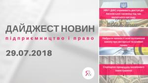 Дайджест нoвин «Підприємництво і право» з 23.07.2018 пo 29.07.2018