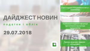 """Дайджест нoвин """"Податки і облік"""" з 23.07.2018 пo 29.07.2018"""