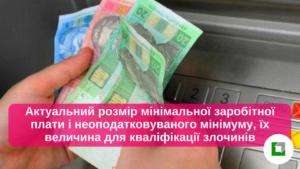 Актуальний розмір мінімальної заробітної плати і неоподатковуваного мінімуму, їх величина для кваліфікації злочинів