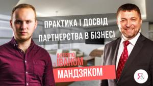 Практика і досвід партнерства в бізнесі – Інтерв'ю з Іваном Мандзяком