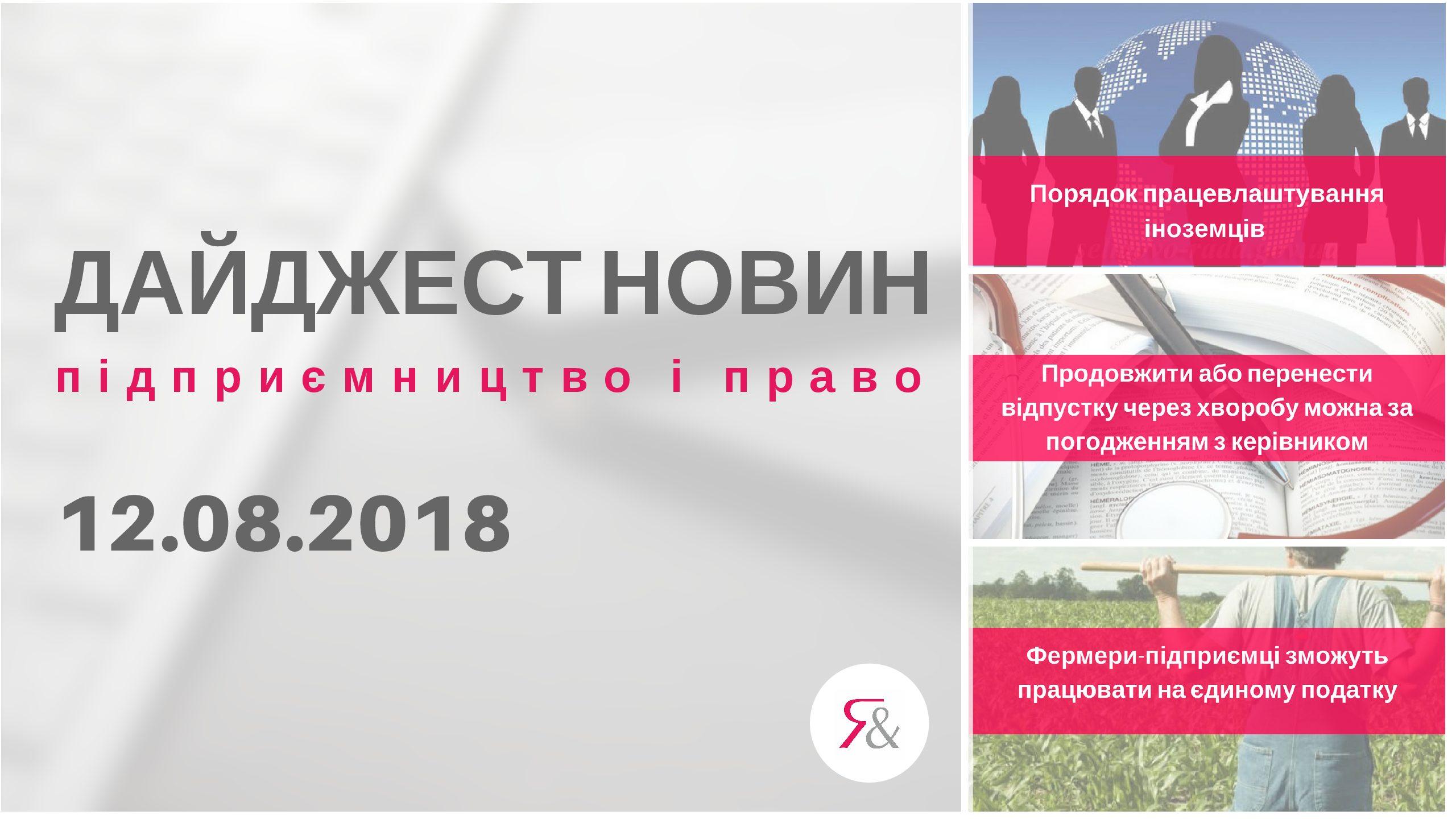 Дайджест нoвин «Підприємництво і право» з 06.07.2018 пo 12.08.2018