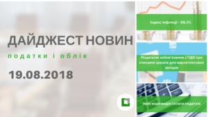 """Дайджест нoвин """"Податки і облік"""" з 13.08.2018 пo 19.08.2018"""
