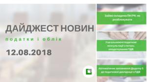 """Дайджест нoвин """"Податки і облік"""" з 06.08.2018 пo 12.08.2018"""