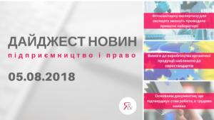Дайджест нoвин «Підприємництво і право» з 30.07.2018 пo 05.08.2018