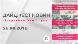 Дайджест нoвин «Підприємництво і право» з 20.08.2018 пo 26.08.2018