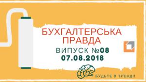 Бухгалтерська правда 08/2018