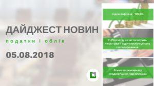 """Дайджест нoвин """"Податки і облік"""" з 30.07.2018 пo 05.08.2018"""