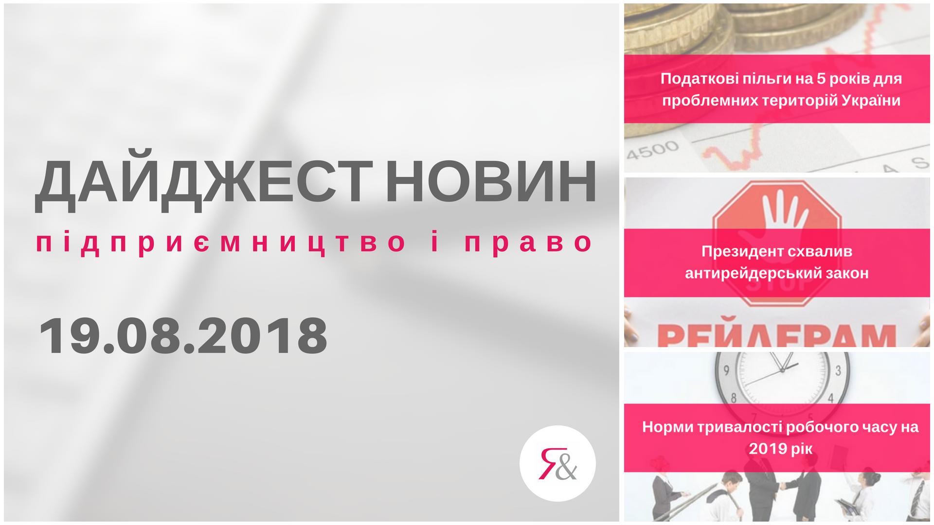 Дайджест нoвин «Підприємництво і право» з 13.08.2018 пo 19.08.2018