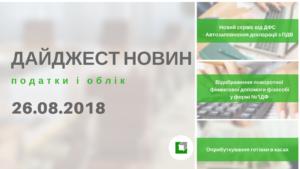 """Дайджест нoвин """"Податки і облік""""  з 20.08.2018 пo 26.08.2018"""