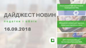 """Дайджест нoвин """"Податки і облік"""" з 10.09.2018 пo 16.09.2018"""